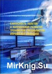 Безопасность полетов и направления развития тренажеров специалистов управле ...