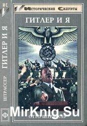Гитлер и я (Исторические силуэты)