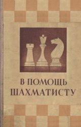 В помощь шахматисту