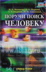 Поручи поиск человеку: Виртуальные справочные службы в современных библиоте ...