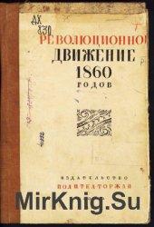 Революционное движение 1860-х годов