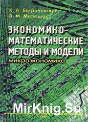Экономико-математические методы и модели (микроэкономика)