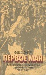 Первое мая. Краткая история международного праздника рабочих 1886-1986 гг