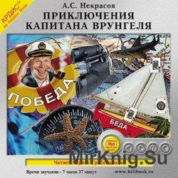 Приключения капитана Врунгеля (аудиокнига) читает К. Гребенщиков