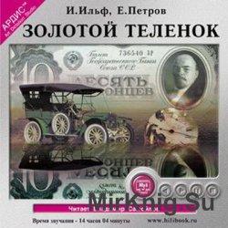 Золотой теленок (аудиокнига) читает В. Самойлов