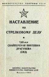 Наставление по стрелковому делу 7,62-мм Cнайперская винтовка Драгунова (СВД ...