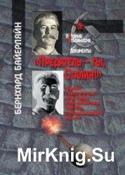 «Предатель – ты, Сталин!» Коминтерн и коммунистические партии в начале Втор ...