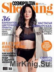 Cosmopolitan Shopping №5 (май 2016)
