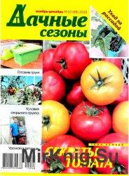Дачные сезоны №10 2015