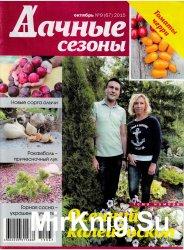 Дачные сезоны №9 2015