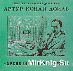 Архив Шерлока Холмса (аудиокнига) читает А. Бордуков
