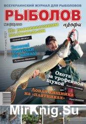 Рыболов Профи № 3 2016