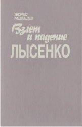 Взлет и падение Лысенко. История биологической дискуссии в СССР (1929-1966)