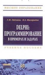 Delphi: программирование в примерах и задачах