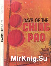 Days of the Ching Pao