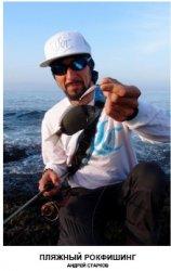 Пляжный рокфишинг. Рыбы Азовского и Черного моря