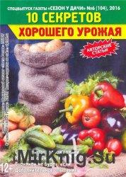 Сезон у дачи. Спецвыпуск №6 2016. 10 секретов хорошего урожая