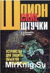 Шпионские штучки. Устройства для защиты объектов и информации.  2-е изд.