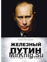 Железный Путин. Взгляд с Запада