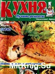 Кухня. Лучшие рецепты № 9, 2005
