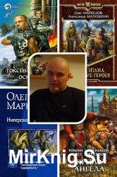 Маркелов О. В. - Собрание сочинений (9 книг)