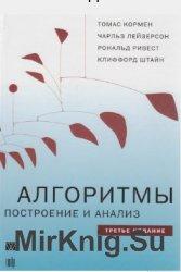 Алгоритмы. Построение и анализ. 3-е издание