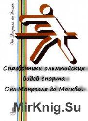 От Монреаля до Москвы. Справочники олимпийских видов спорта (23 книги)
