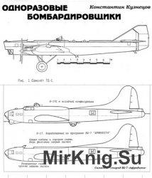 Одноразовые бомбардировщики СССР и США