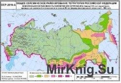 Карты сейсмического районирования ОСР-2016 в масштабе 1: 8 000 000