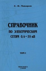 Справочник по электрическим сетям 0,4-35 кВ и 110-1150 кВ (тома 1-7)