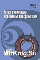 Расчет и оптимизация тороидальных трансформаторов