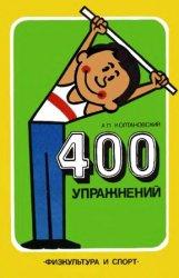 400 упражнений с палкой и стулом