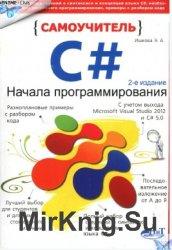 Самоучитель С#. Начала программирования. 2-е издание, дополненное и перераб ...