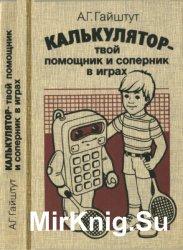 Калькулятор - твой помощник и соперник в играх
