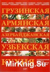 Грузинская, армянская, азербайджанская, узбекская кухня