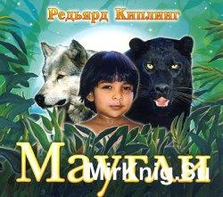 Маугли (аудиокнига)
