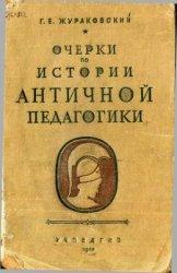 Очерки по истории античной педагогики