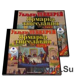 Ярмарка тщеславия (аудиокнига) читает Е. Семенова