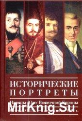 Исторические портреты. Народы Юго-Восточной Европы. Конец XVIII - середина  ...