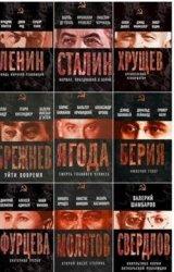 Вожди Советского Союза. Серия в 13 книгах