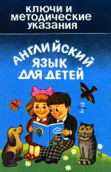Английский язык для детей. Ключи и методические указания