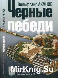 Чёрные лебеди: История 1-й танковой дивизии войск СС