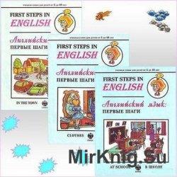 Английский язык: первые шаги - 3 книги