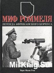 Миф Роммеля: Легенда Африканского корпуса