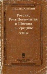 Россия, Речь Посполитая и Швеция в середине XVII в.