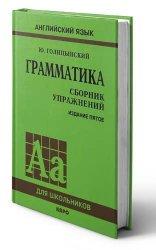 Английский язык. Грамматика. Сборник упражнений - 5-е изд.