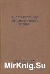 Англо-русский автомобильный словарь
