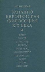 Западноевропейская философия XIX века