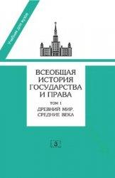 Всеобщая история государства и права. В 2-х томах