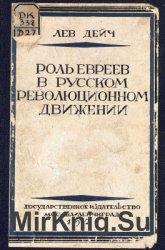 Роль евреев в русском революционном движении